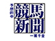 京都ハイジャンプ(J・G2) 2015 レース結果・動画
