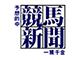 北九州記念(G3) 2014 レース結果・動画
