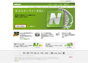 ネッテラー(NETELLER)口座開設の日本語ガイド1