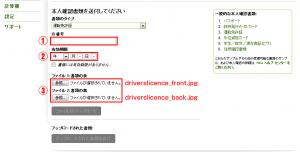 ネッテラー(NETELLER)口座開設の日本語ガイド11