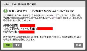 ネッテラー(NETELLER)口座開設の日本語ガイド4
