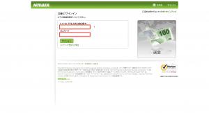 ネッテラー(NETELLER)口座開設の日本語ガイド7