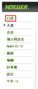 ネッテラー(NETELLER)口座開設の日本語ガイド8