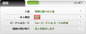 ネッテラー(NETELLER)口座開設の日本語ガイド9