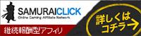 オンラインカジノアフィリエイトASP-サムライクリック.com-
