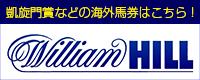 スポーツベッティング William Hill - サッカー、野球、海外競馬への賭けはこちらで